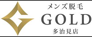 岐阜県多治見市 メンズ脱毛サロン『GOLD多治見店』